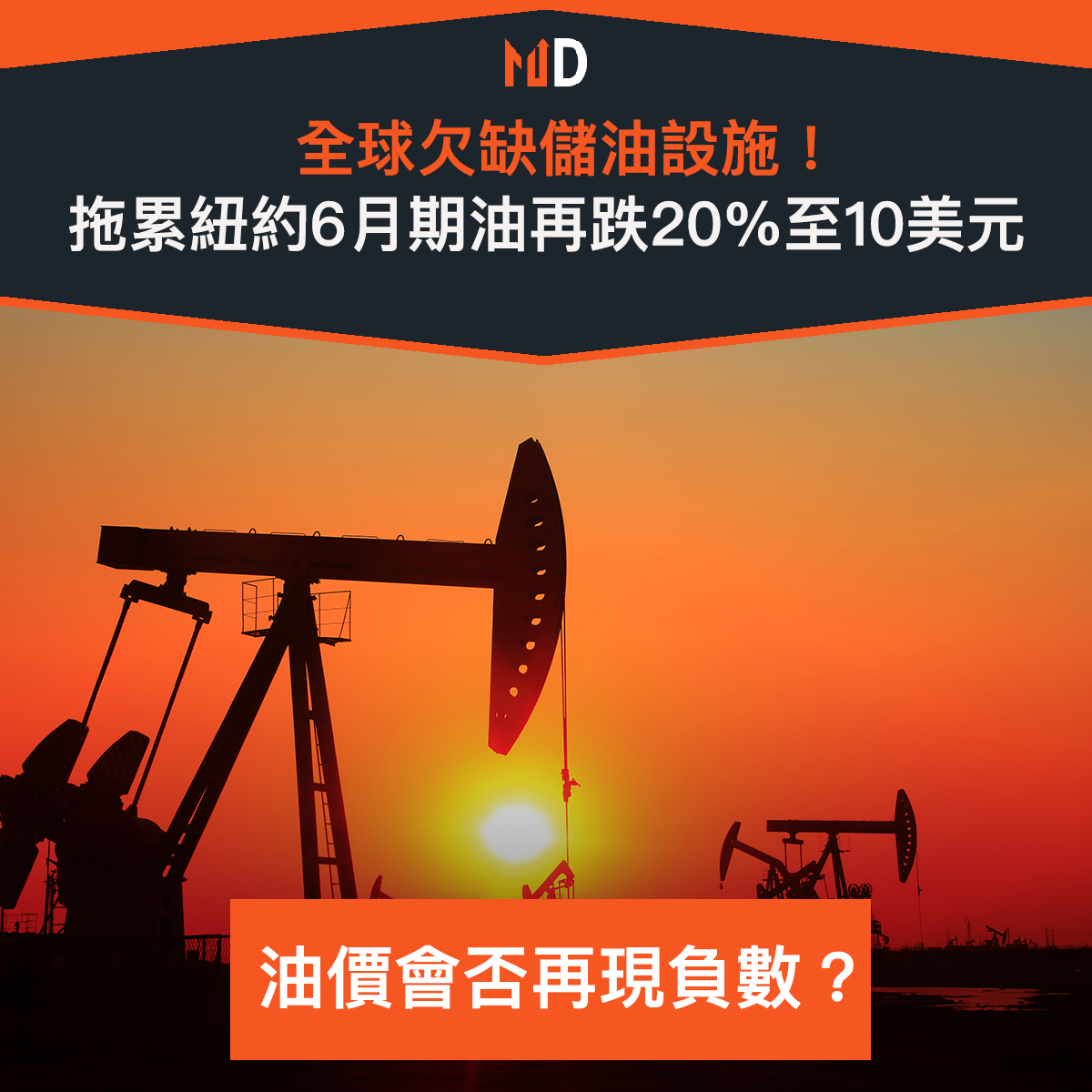 【#市場熱話】全球欠缺儲油設施!拖累紐約6月期油再跌20%至10美元