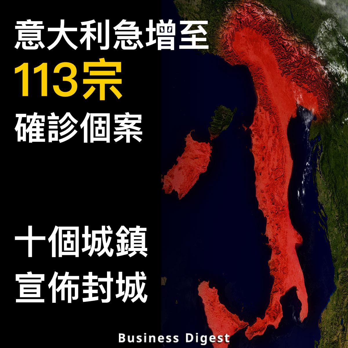 【武漢肺炎】意大利急增至113宗確診個案,十個城鎮宣佈封城