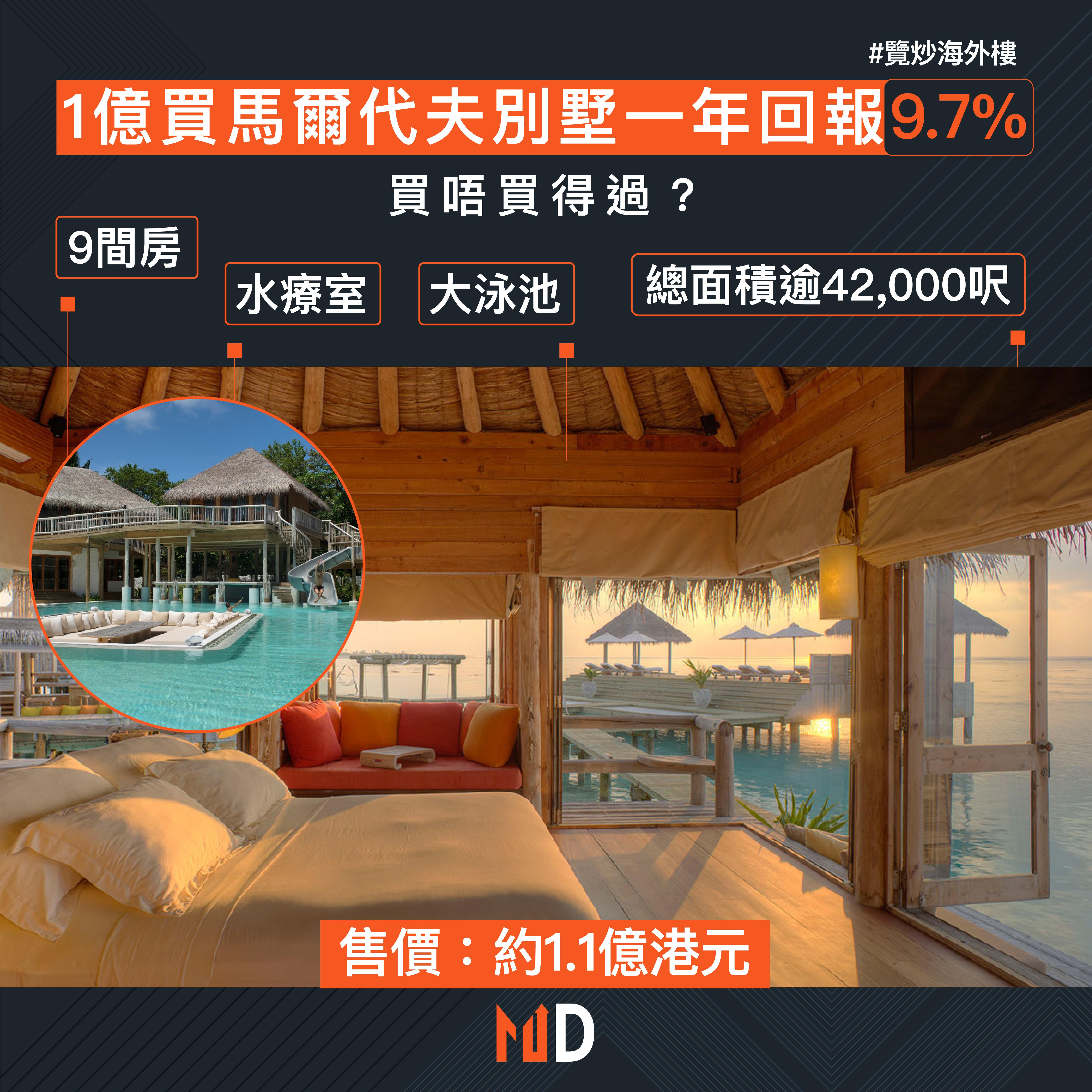 【覽炒海外樓】1億買馬爾代夫別墅一年回報9.7% 買唔買得過?