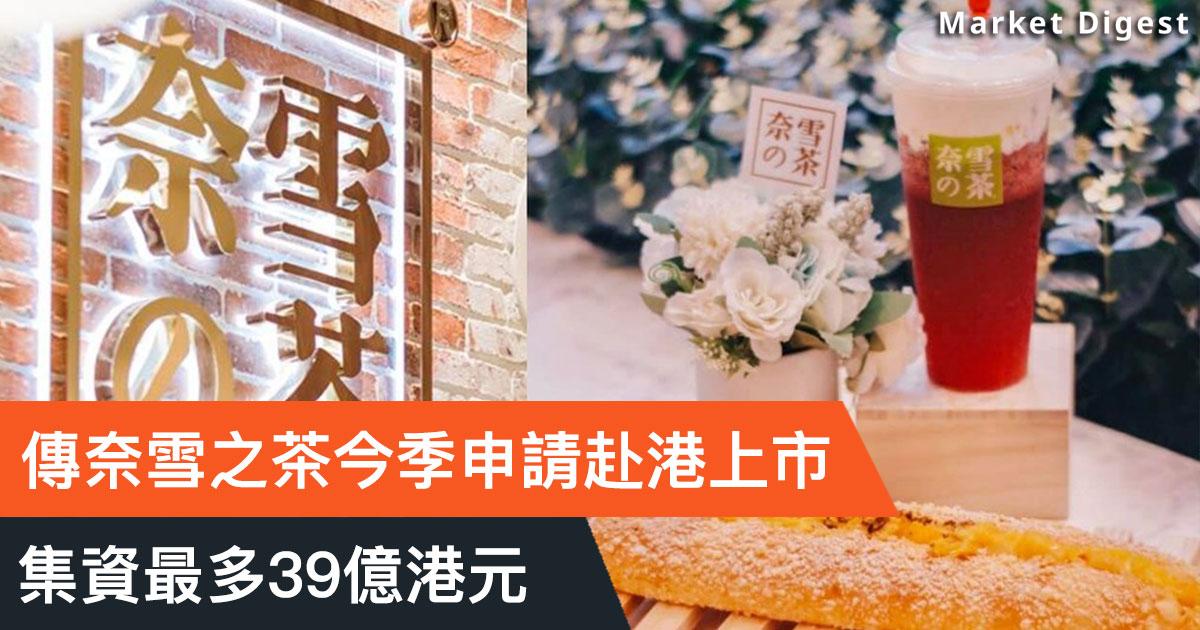 傳奈雪之茶今季申請赴港上市,集資最多39億港元
