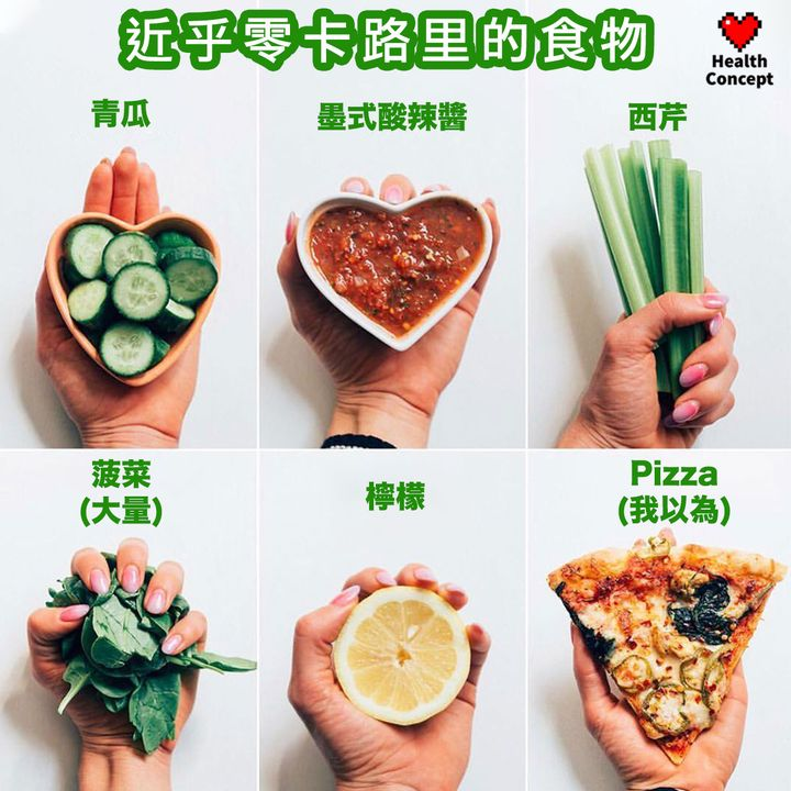 【#健康食品】近乎零卡路里的食物