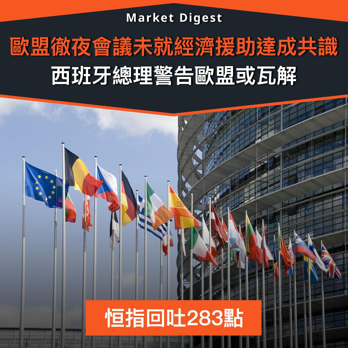【市場熱話】歐盟徹夜會議未就經濟援助達成共識,西班牙總理警告歐盟或瓦解