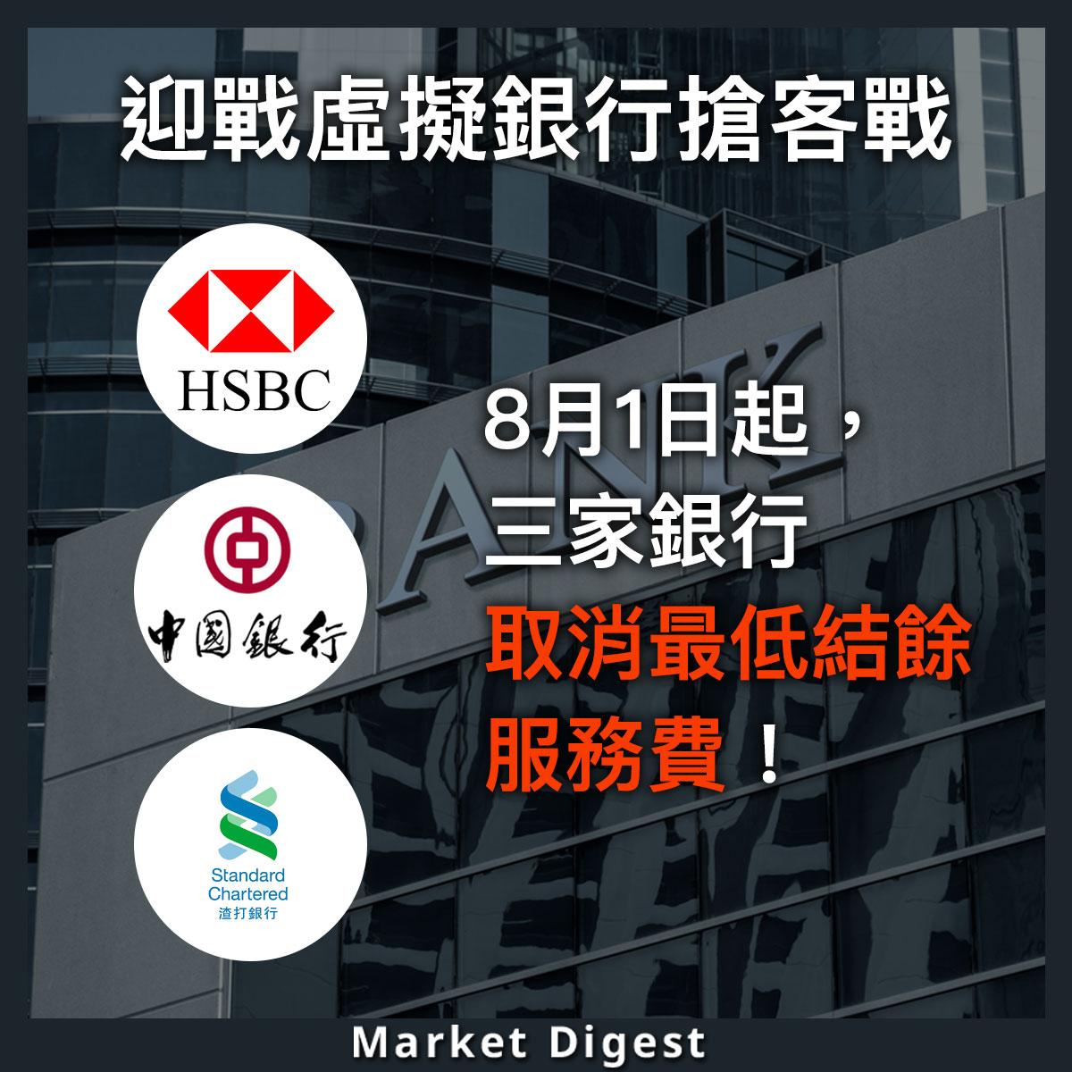 渣打跟隨匯豐及中銀,於8月1日取消個人戶口最低收費