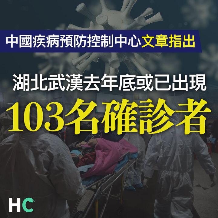 【#武漢肺炎】 湖北武漢去年底或已出現 103名確診者