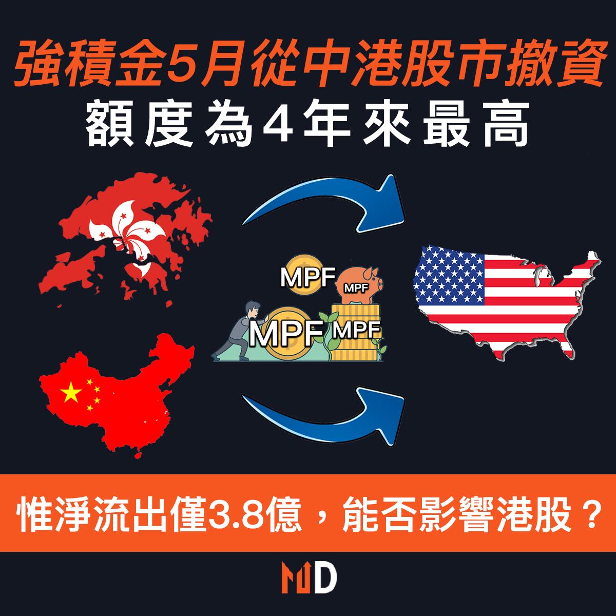【市場熱話】強積金5月從中港股市撤資,額度為4年來最高