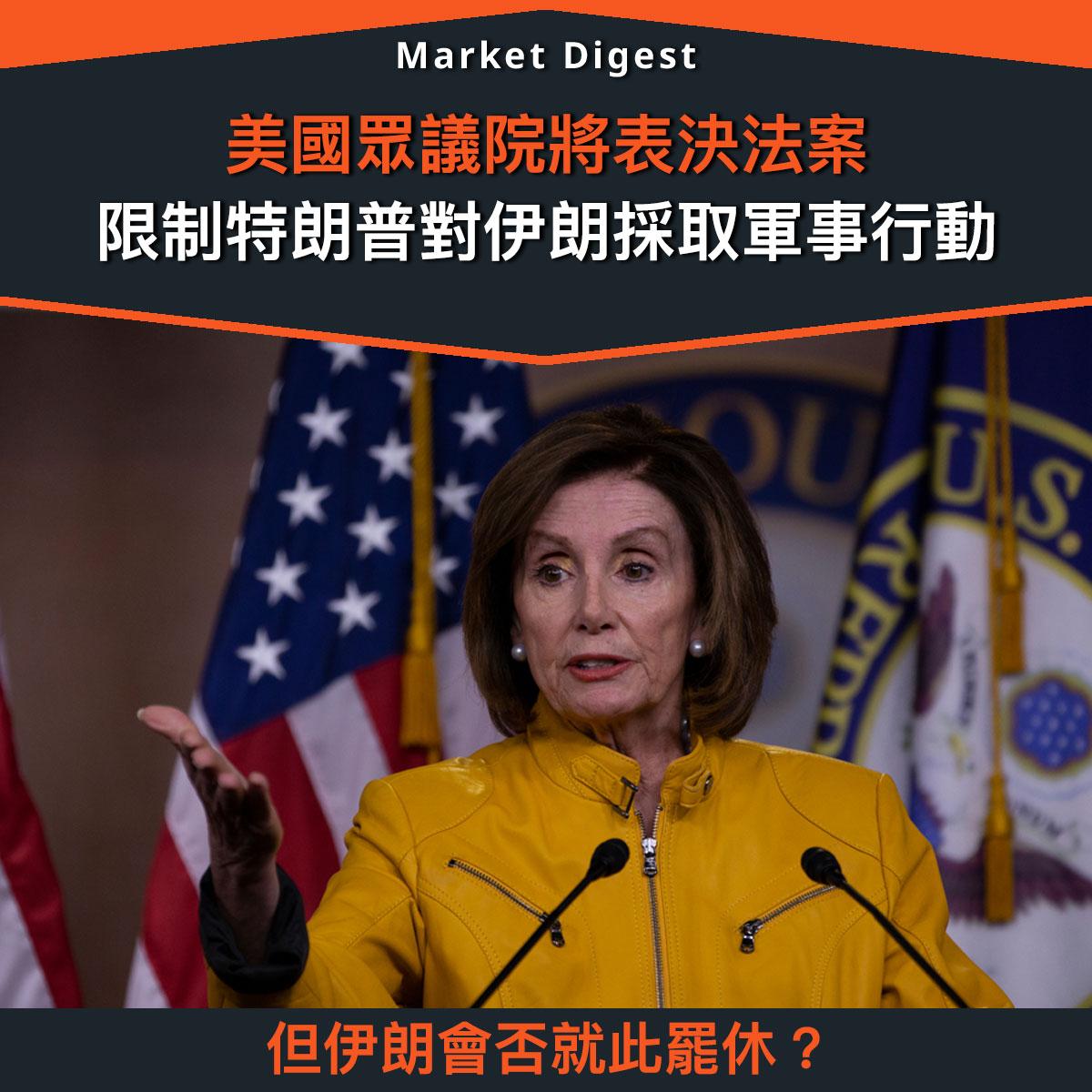 【市場熱話】美眾議院將表決法案限制特朗普對伊朗採取軍事行動