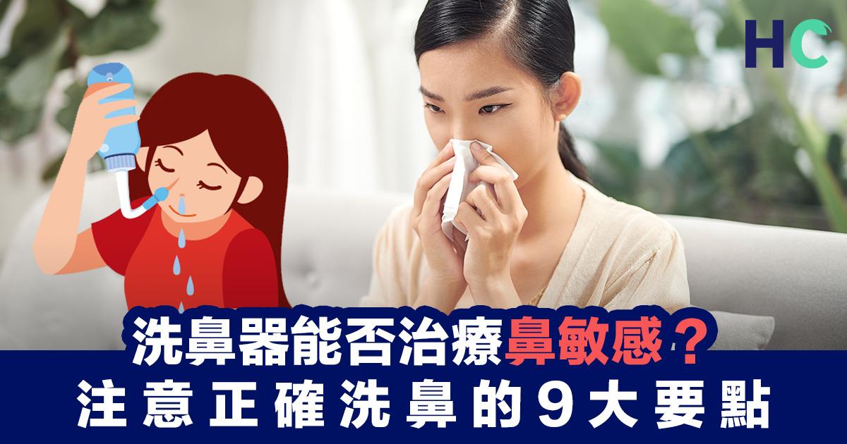 洗鼻器能否治療鼻敏感?注意正確洗鼻的9大要點