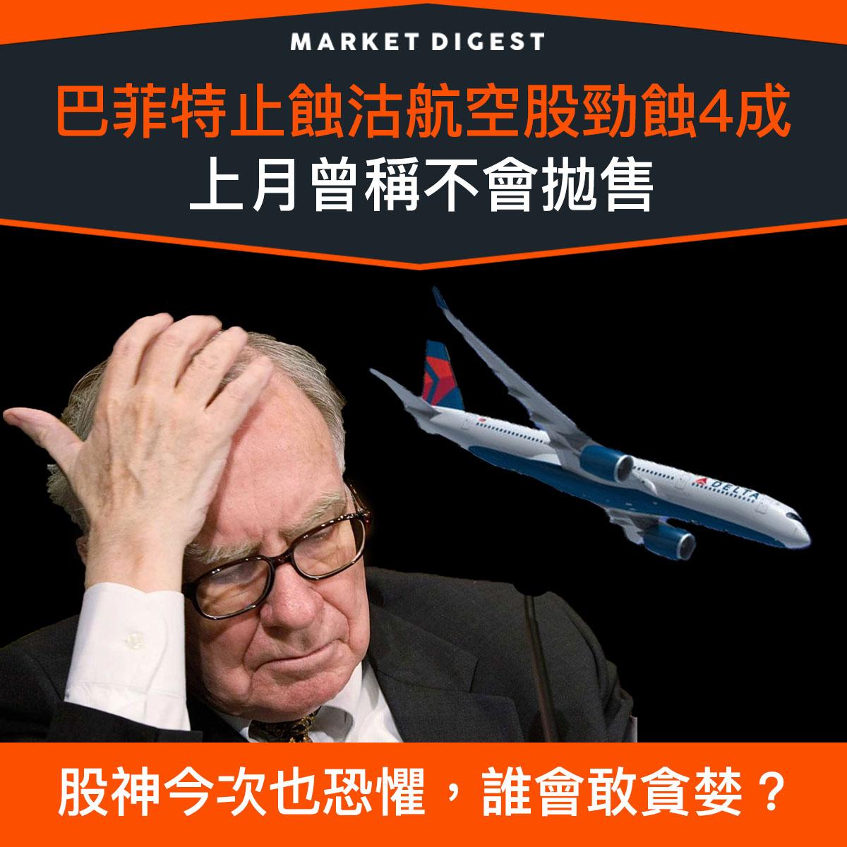 【市場熱話】巴菲特止蝕沽航空股勁蝕4成,上月曾稱不會拋售