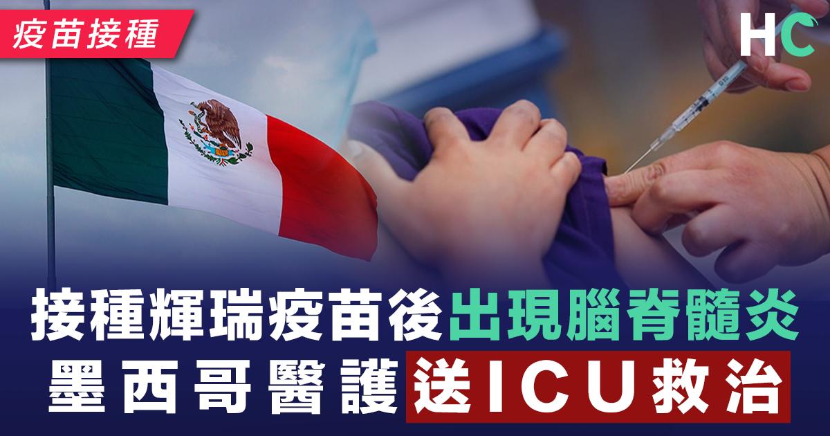 接種輝瑞疫苗後出現腦脊髓炎 墨西哥醫護送ICU救治