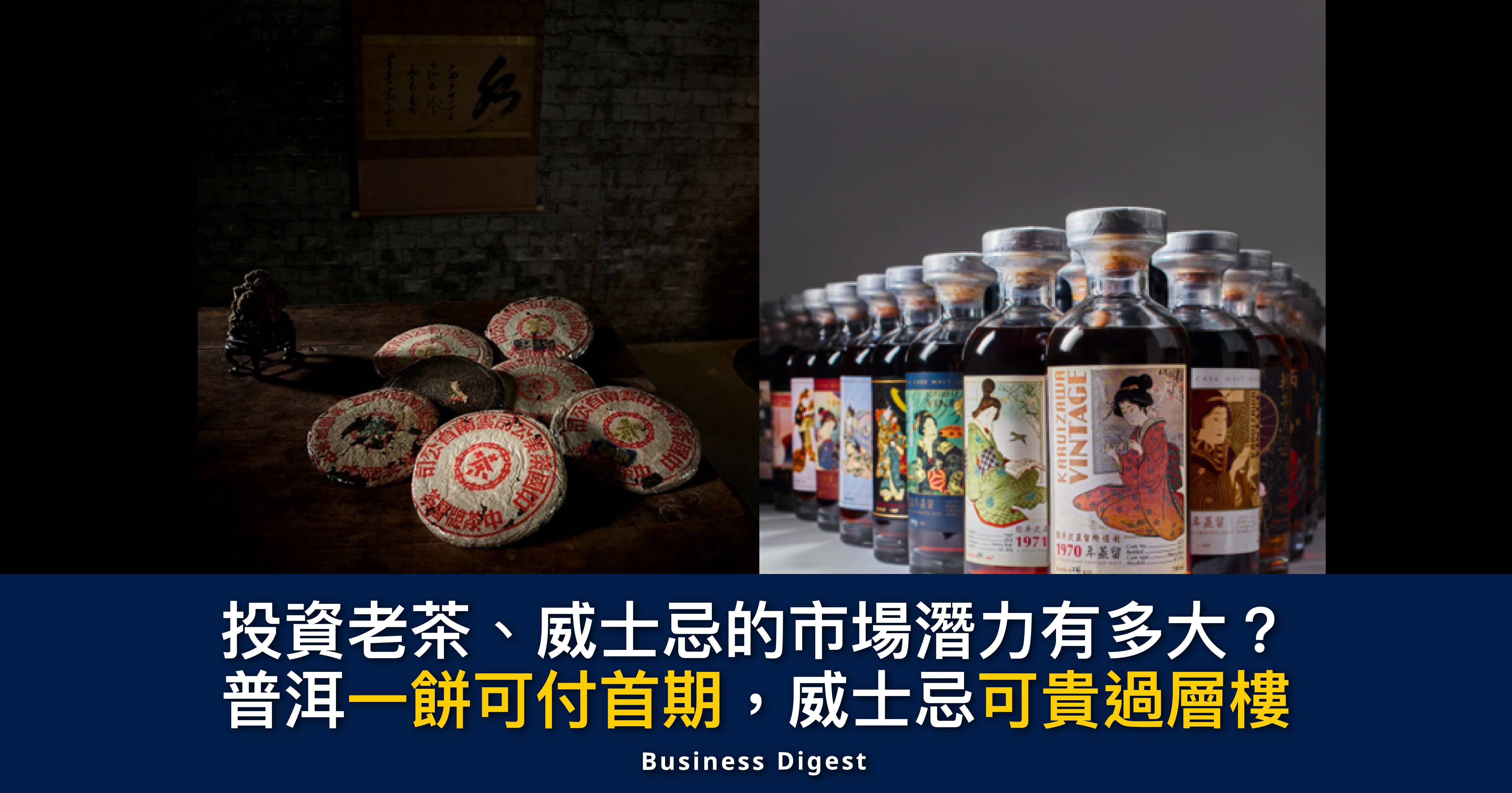 【憑什麼這麼貴】投資老茶、威士忌的市場潛力有多大? 普洱一餅可付首期,威士忌可貴過層樓