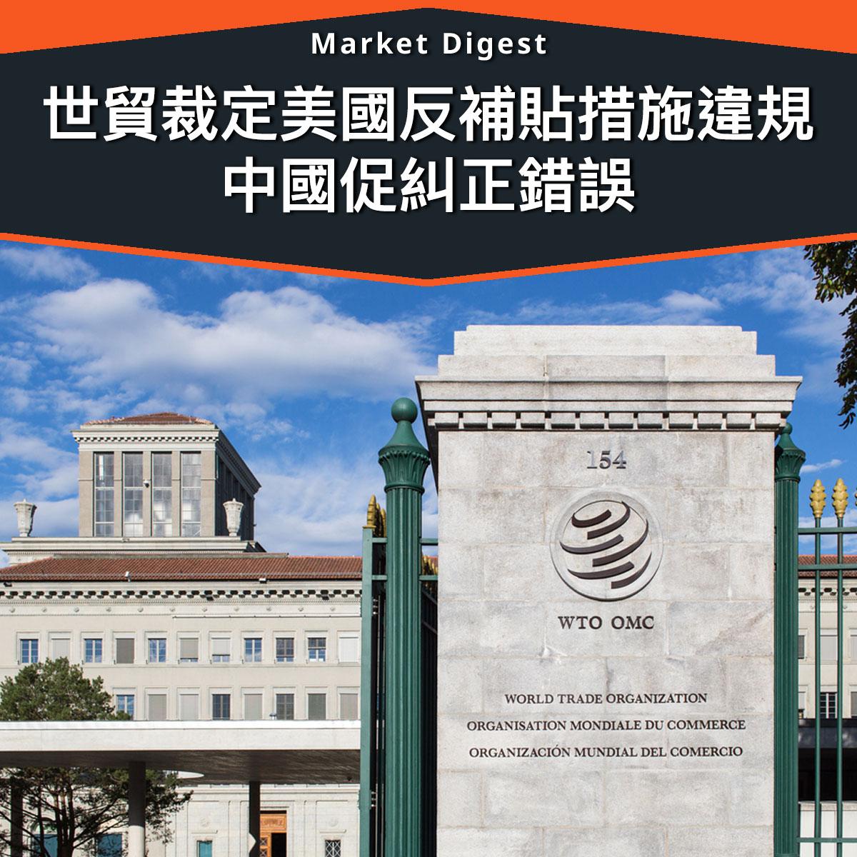 【中美貿戰】世貿裁定美國反補貼措施違規 中國促糾正錯誤