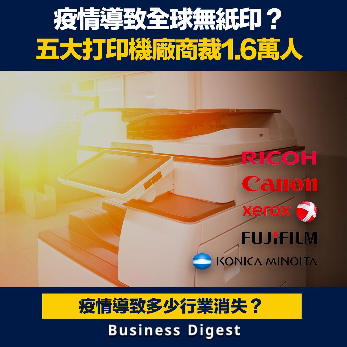 截止今年九月,理光(Ricoh)、佳能(Canon)及美國全錄(Xerox)等五大辦公室設備廠商,已裁員約1.6萬人