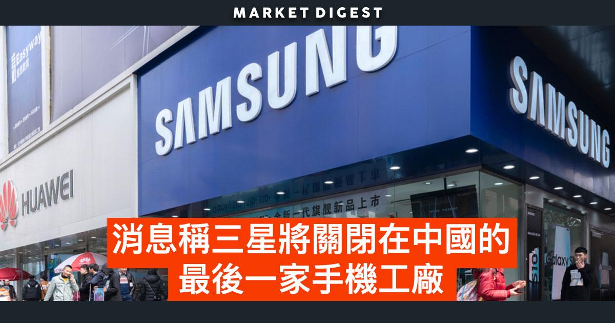 【三星撤廠】消息稱三星將關閉在中國的最後一家手機工廠