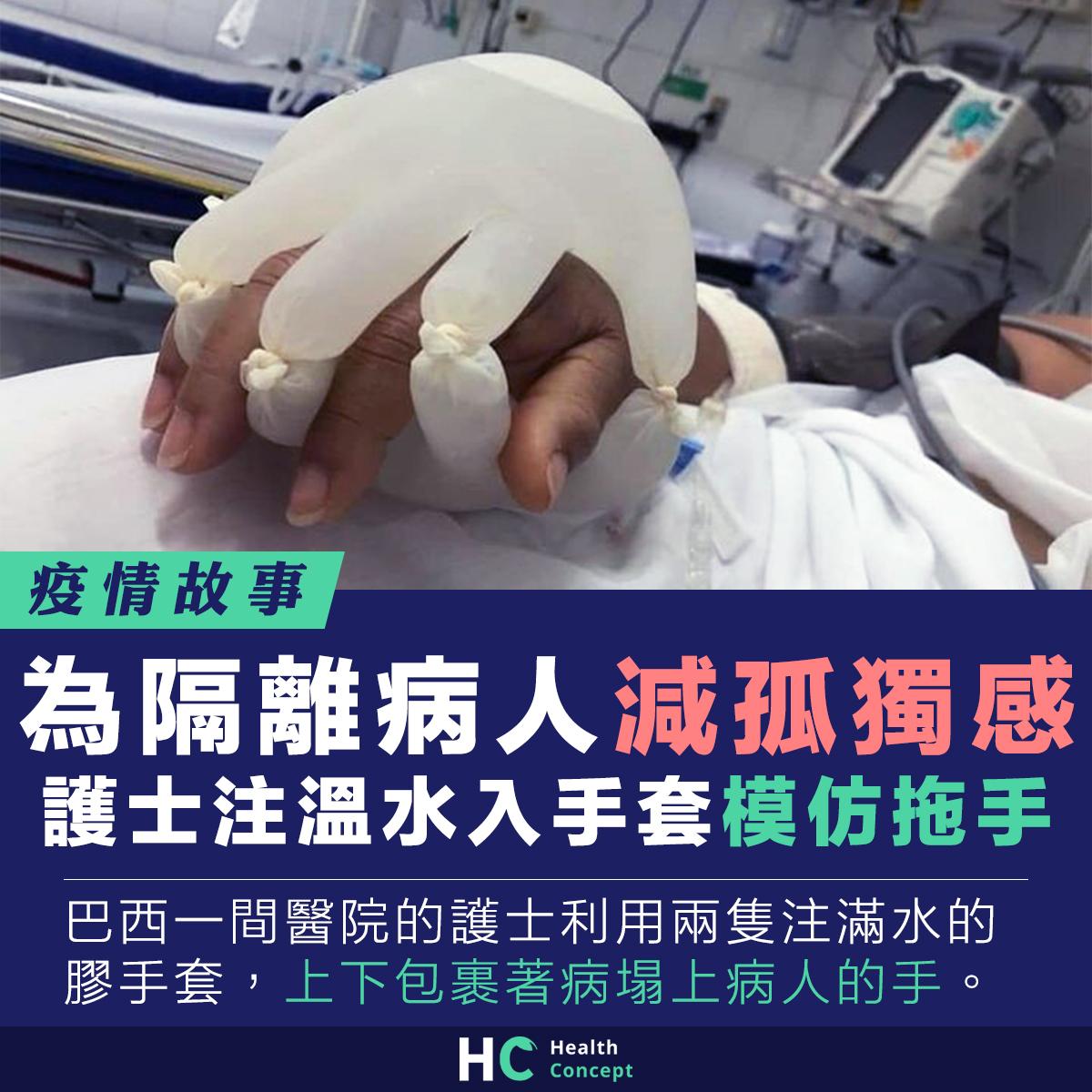 為隔離病人紓緩孤獨感 護士注溫水入手套模仿拖手