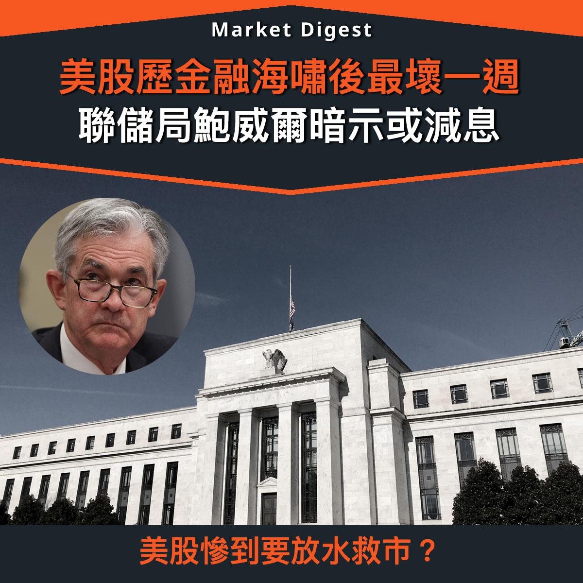 【市場熱話】美股歷金融海嘯後最壞一週,聯儲局鮑威爾暗示或減息