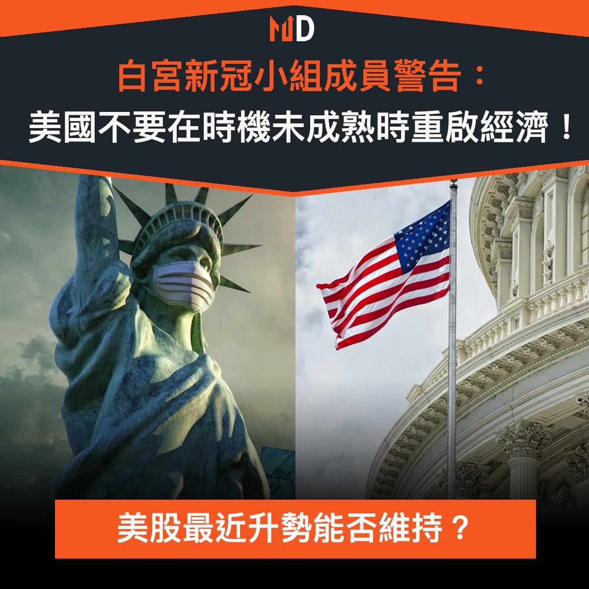 【#市場熱話】白宮新冠小組成員警告:美國不要在時機未成熟時重啟經濟