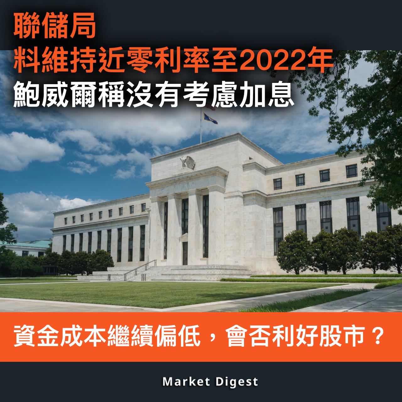 【市場熱話】聯儲局料維持近零利率至2022年,鮑威爾稱沒有考慮加息