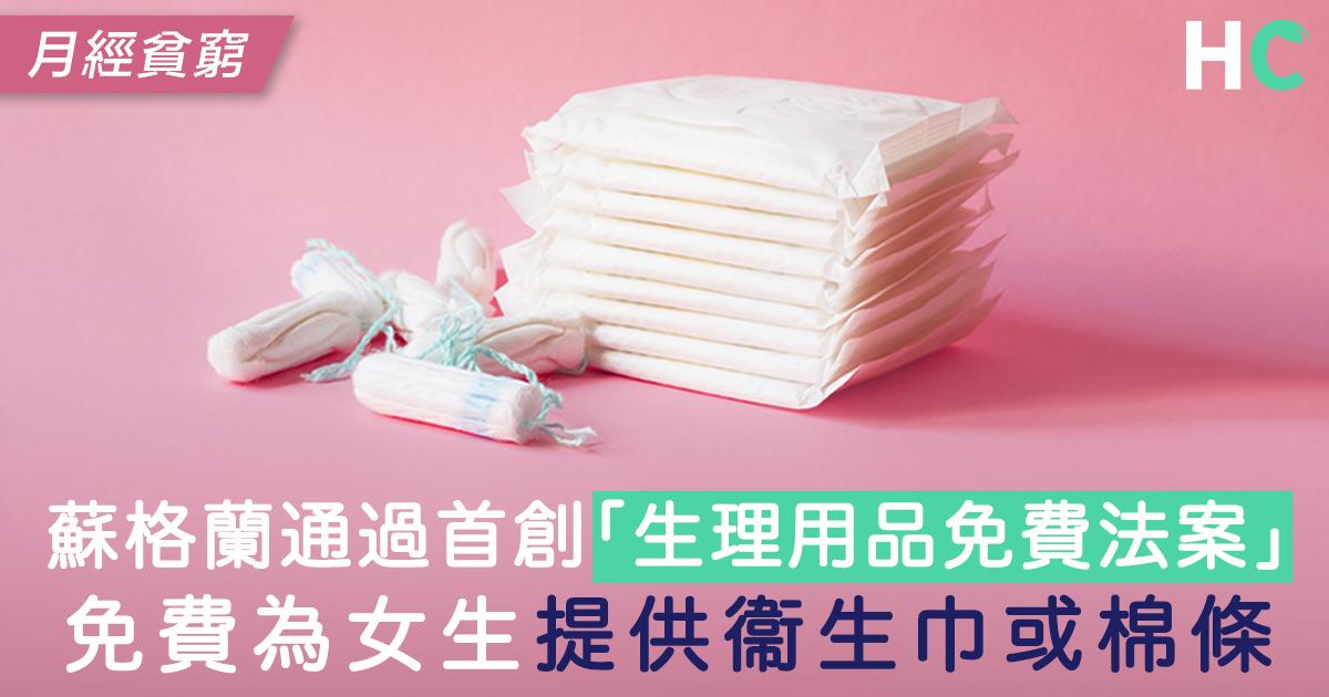 蘇格蘭通過首創「生理用品免費法案」 免費為女生提供衞生巾或棉條