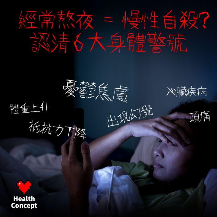 【#健康習慣】經常熬夜 = 慢性自殺? 認清6大身體警號
