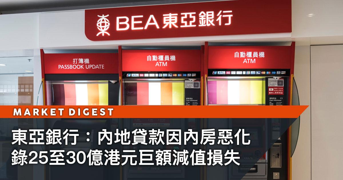東亞銀行:內地貸款因內房惡化  錄25至30億港元巨額減值損失