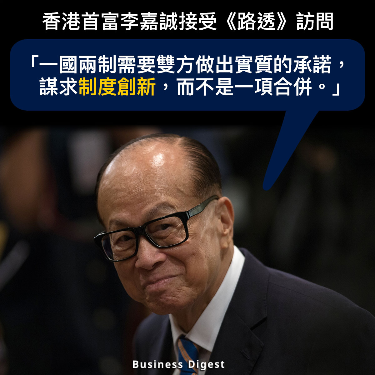 【商業熱話】李嘉誠:「一國兩制需要雙方做出實質的承諾,謀求制度創新,而不是一項合併。」