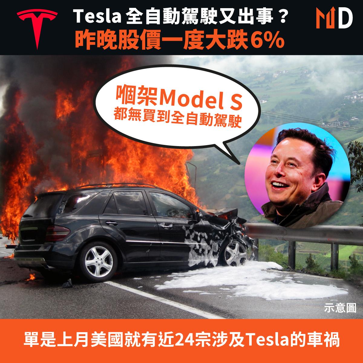 【市場熱話】Tesla車禍因無人駕駛系統而起?昨晚股價一度大跌逾6%