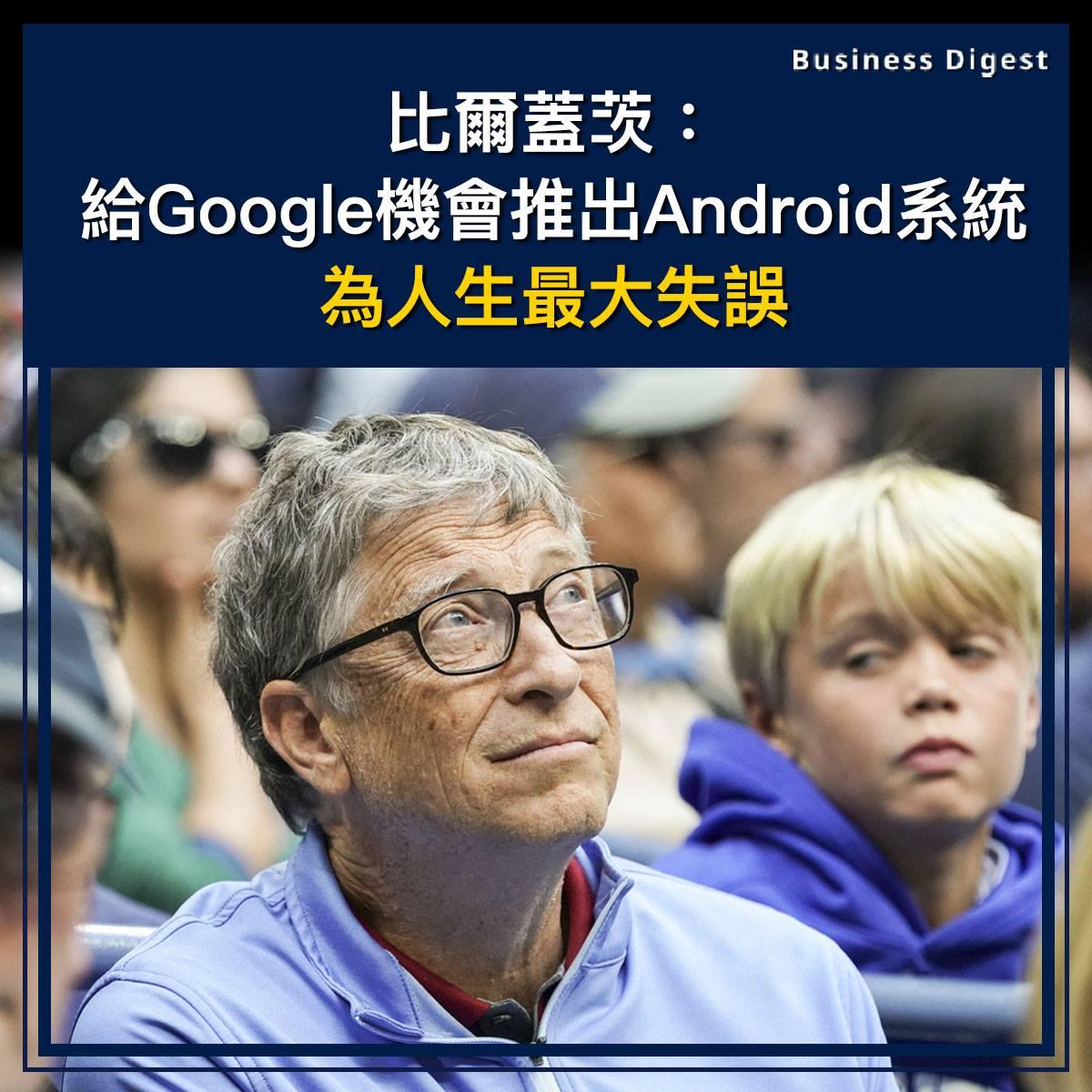 【商業熱話】微軟最大的敗仗,是敗給Google