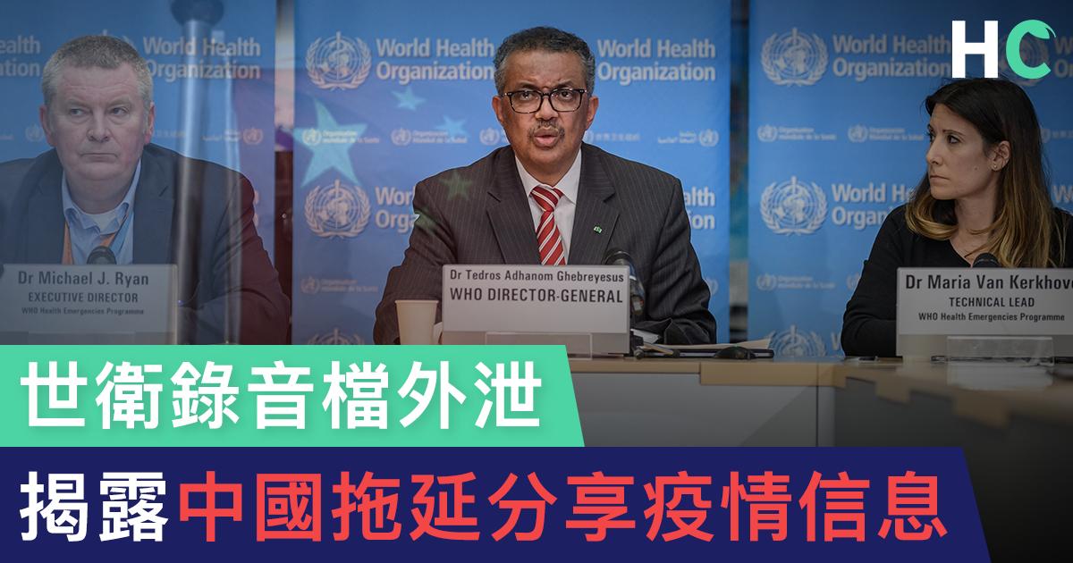 【#新型肺炎】世衛錄音檔外泄 揭露中國拖延分享疫情信息