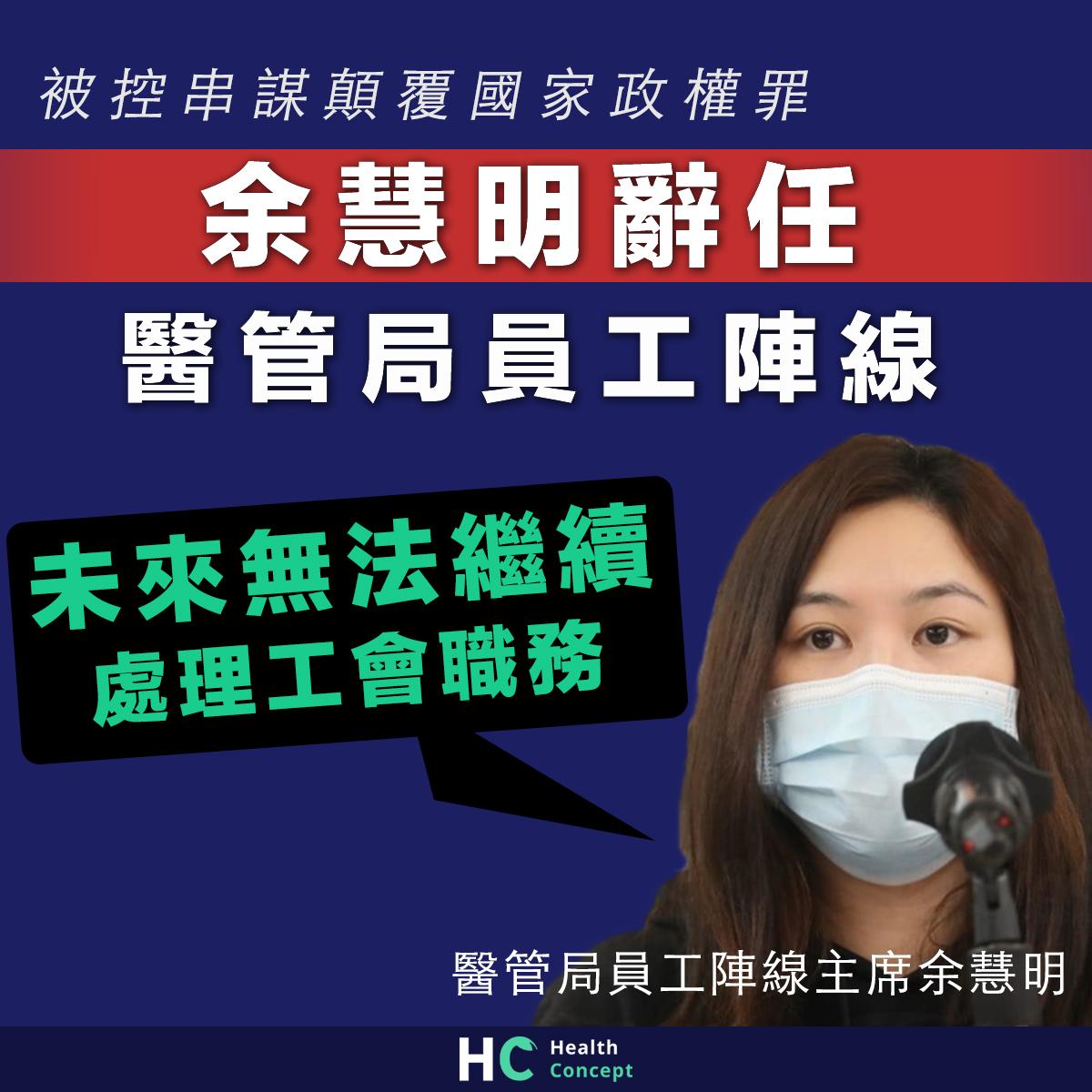 余慧明辭任醫管局員工陣線理事會 稱未來無法處理職務