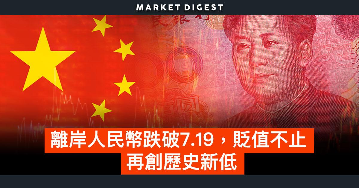 【外匯走勢】離岸人民幣跌破7.19,貶值不止  再創歷史新低