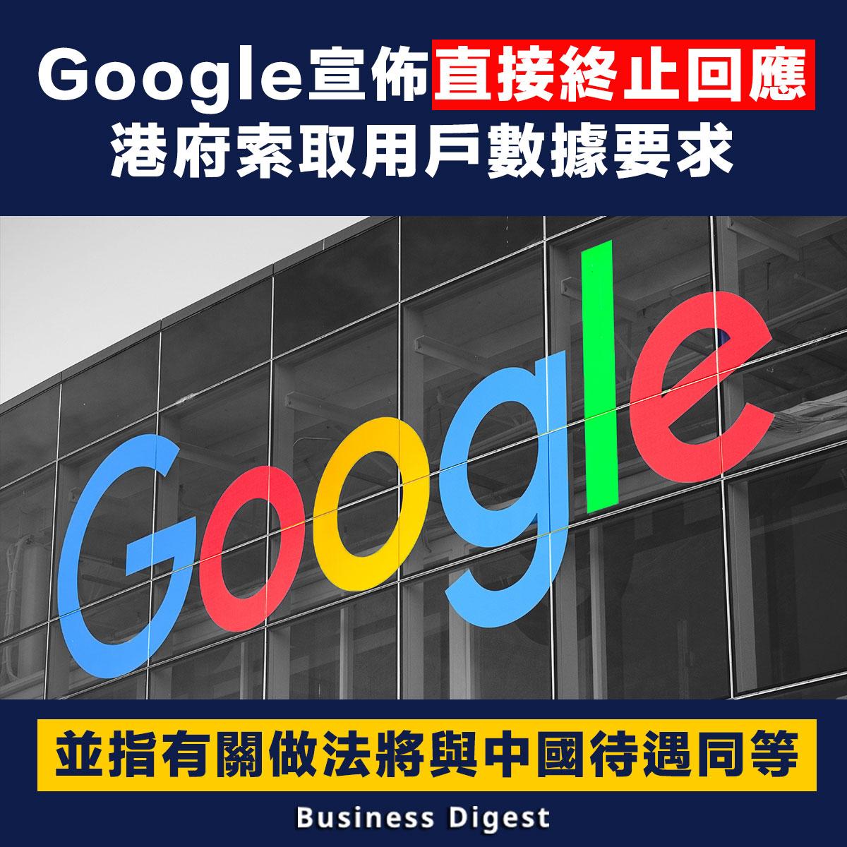 【商業熱話】Google宣佈直接終止回應港府索取用戶數據要求
