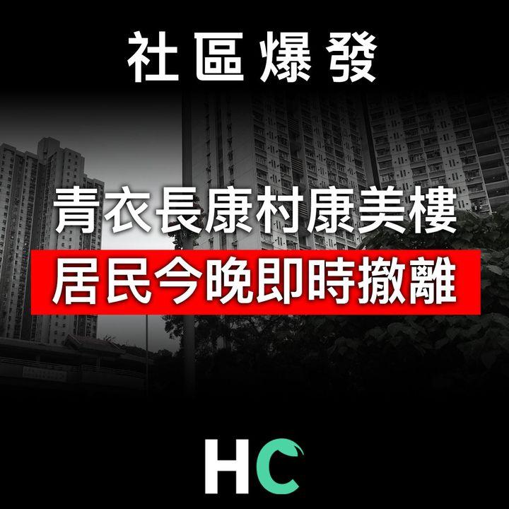 【#武漢肺炎】青衣長康村康美樓懷疑社區爆發,居民今晚即時撤離