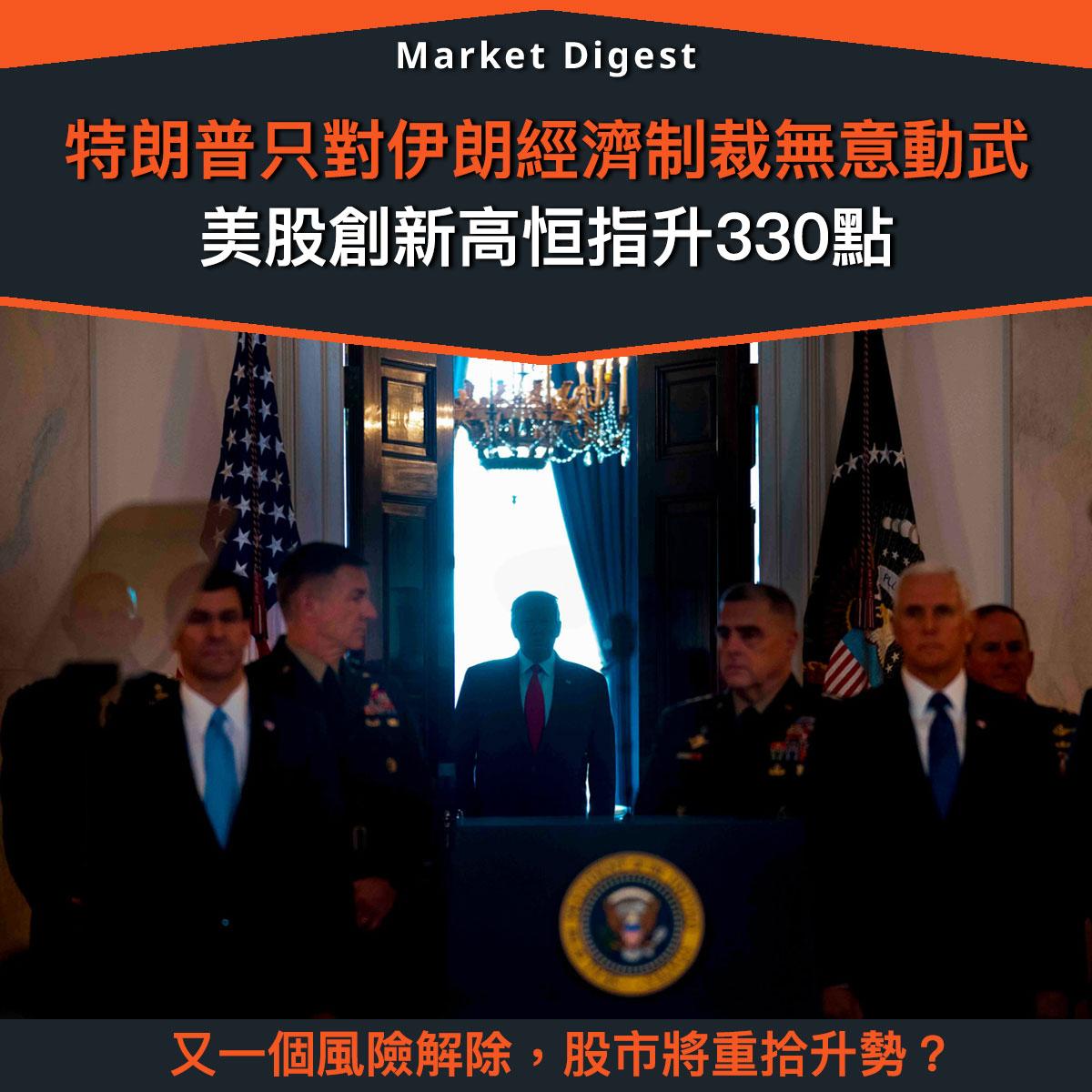 【市場熱話】特朗普只對伊朗經濟制裁無意動武,美股創新高恒指升330點