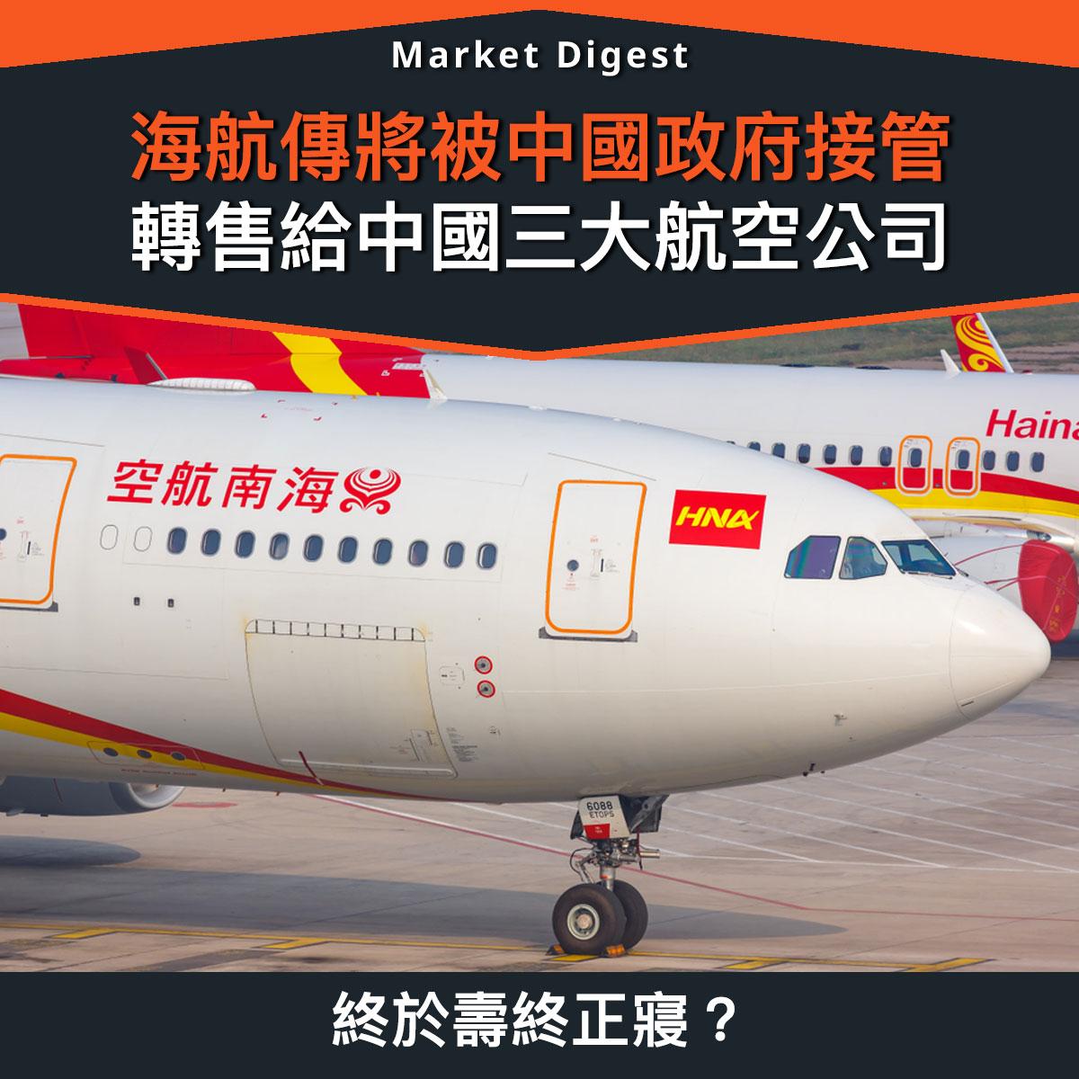 【市場熱話】海航傳將被中國政府接管,轉售給中國三大航空公司