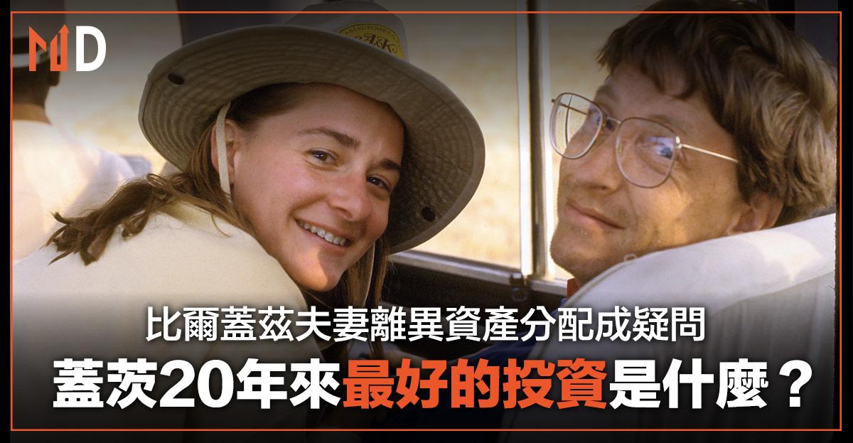 【市場熱話】比爾蓋茲夫妻離異資產分配成疑問:蓋茨20年來最好的投資是什麼?