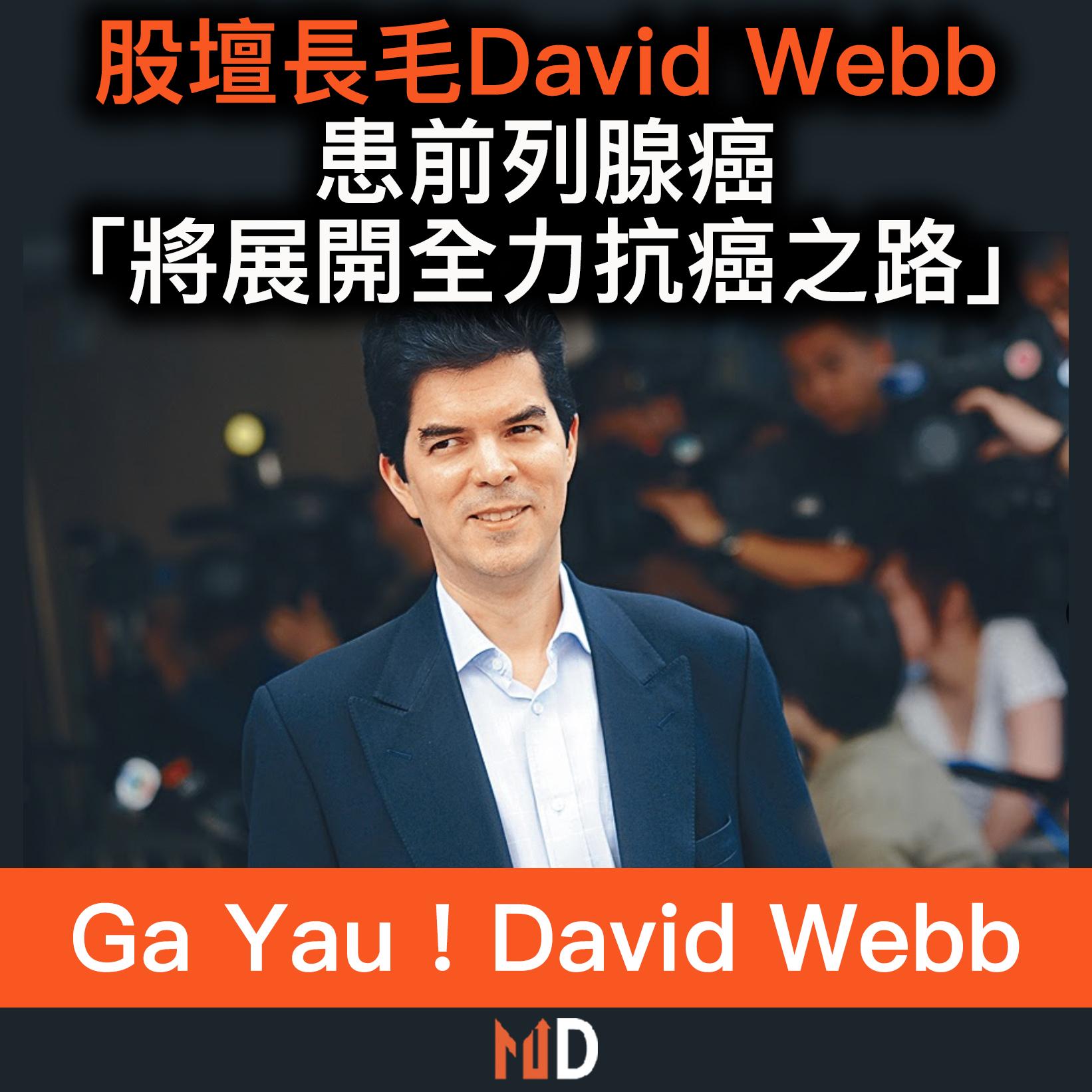 【市場熱話】股壇長毛David Webb患上前列腺癌,「將展開全力抗癌之路」