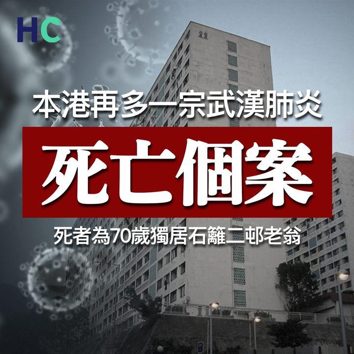 【#武漢肺炎】 本港再多一宗武漢肺炎死亡個案 死者為70歲獨居石籬二邨老翁