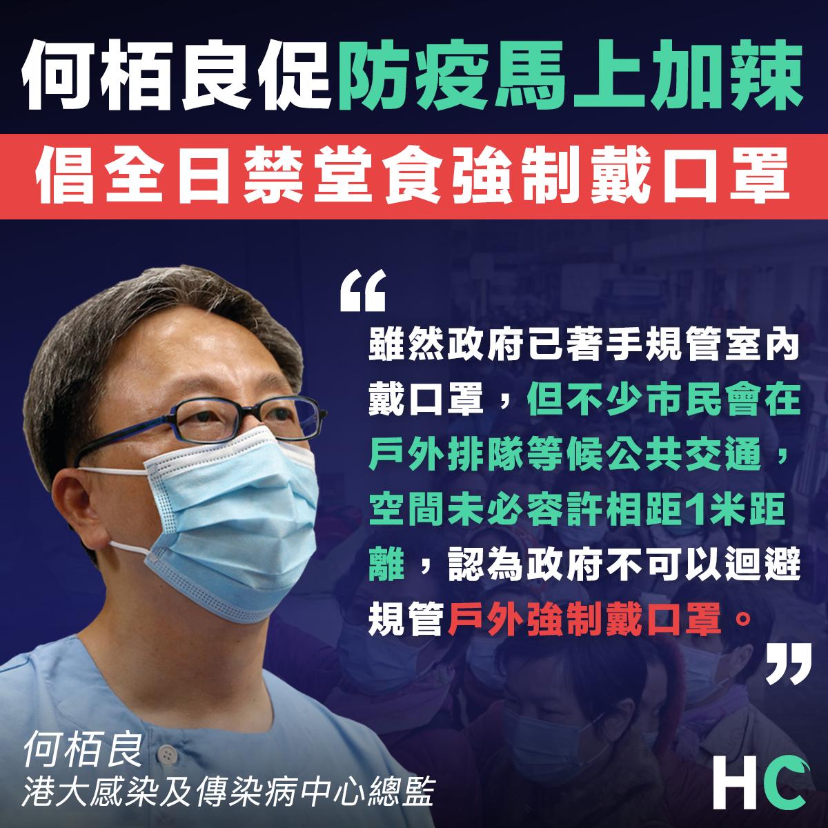 【#新型肺炎】何栢良促防疫馬上加辣 倡全日禁堂食強制戴口罩