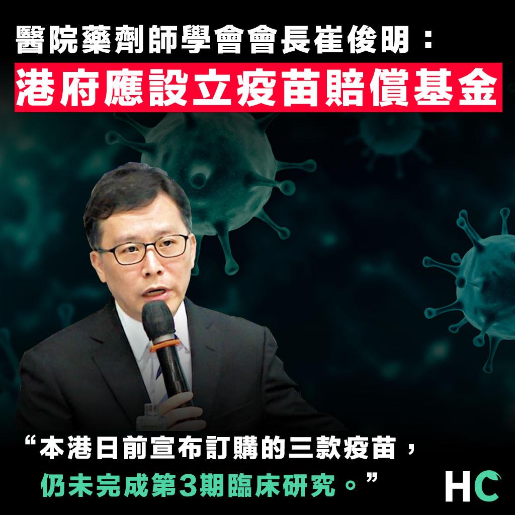 崔俊明:港府應設立疫苗賠償基金