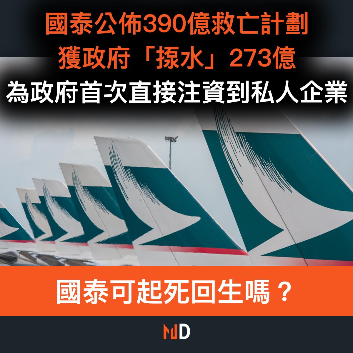 【市場熱話】國泰公佈390億救亡計劃,政府「揼水」273億,為政府首次直接注資到私人企業