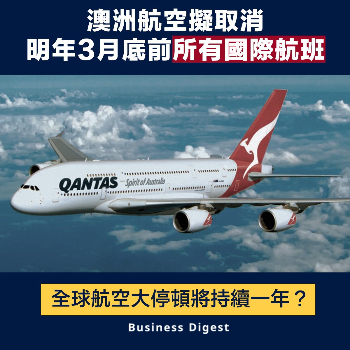 【商業熱話】澳洲航空擬取消明年3月底前所有國際航班