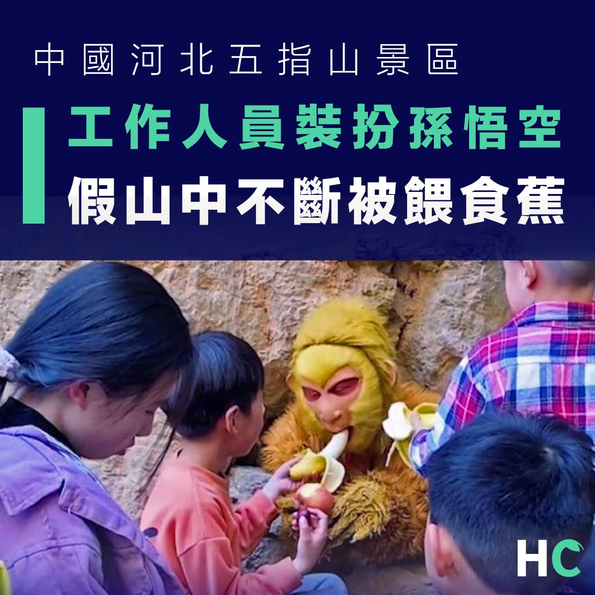 中國景點工作人員裝扮孫悟空