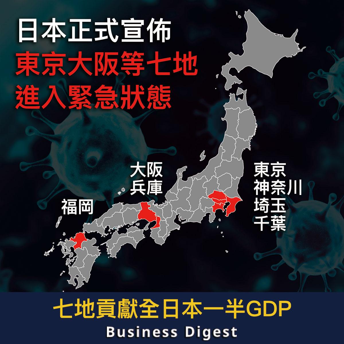 【武漢肺炎】日本正式宣佈東京大阪等七地進入緊急狀態