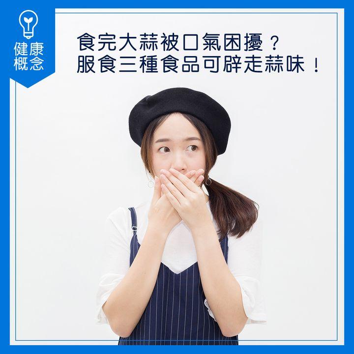 【#健康習慣】食完大蒜被口氣困擾?服食三種食品可辟走蒜味!