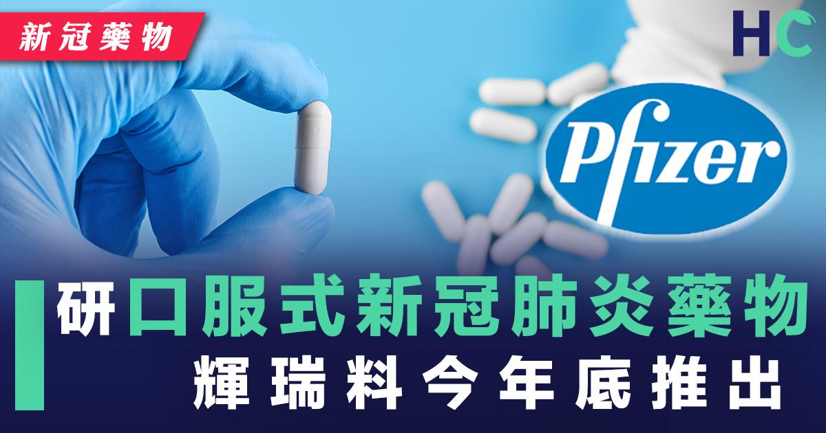 展示新研發的藥丸及輝瑞公司Logo