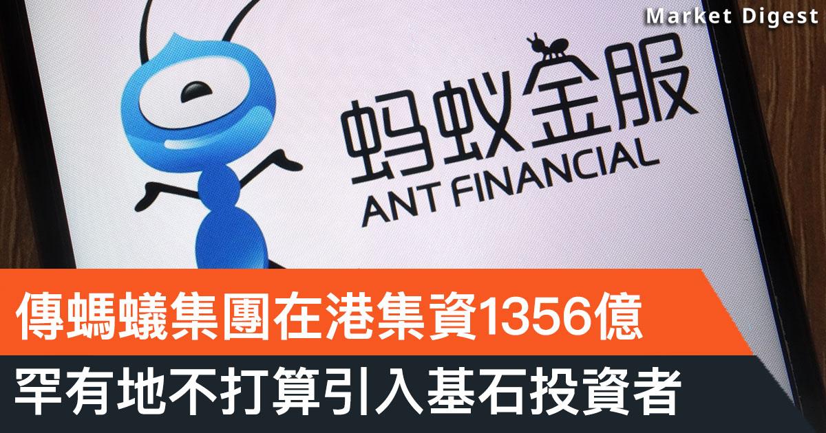 【螞蟻集團】傳螞蟻集團在港集資1356億,罕有地不打算引入基石投資者