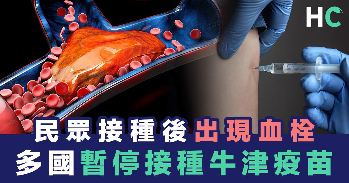 民眾接種後出現血栓 多國暫停接種牛津疫苗