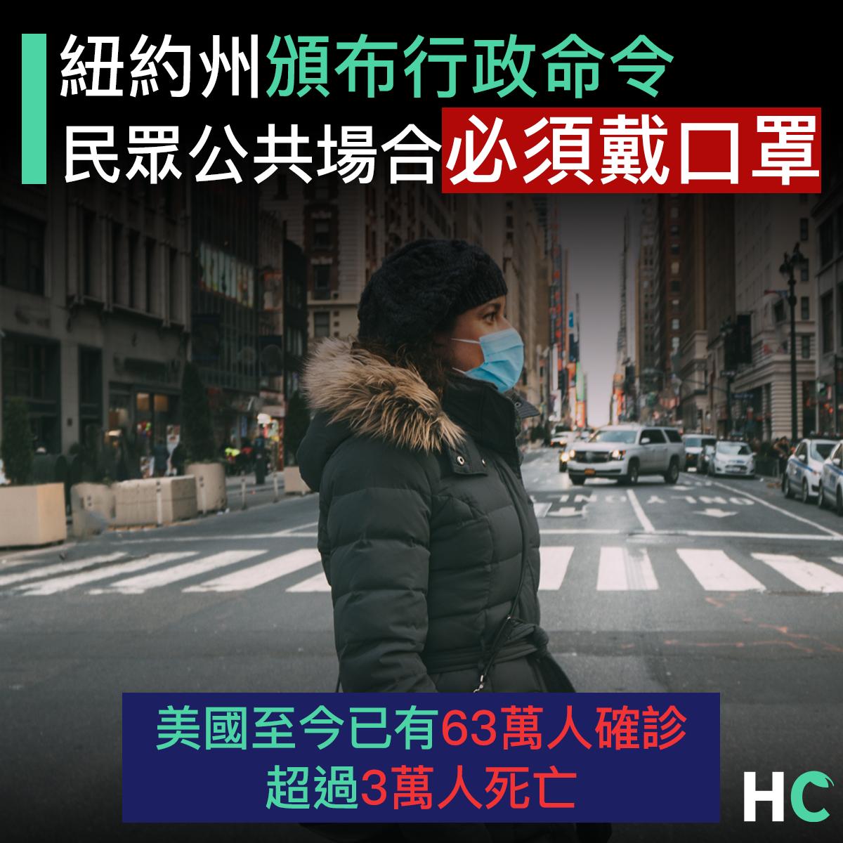 【#武漢肺炎】紐約州頒布行政命令 民眾公共場合必須戴口罩