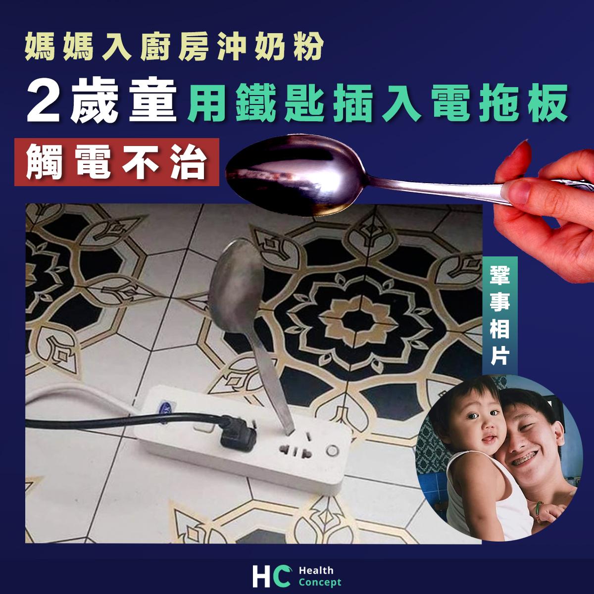 媽媽入廚房沖奶粉 2歲童拿鐵匙插入電拖板觸電不治