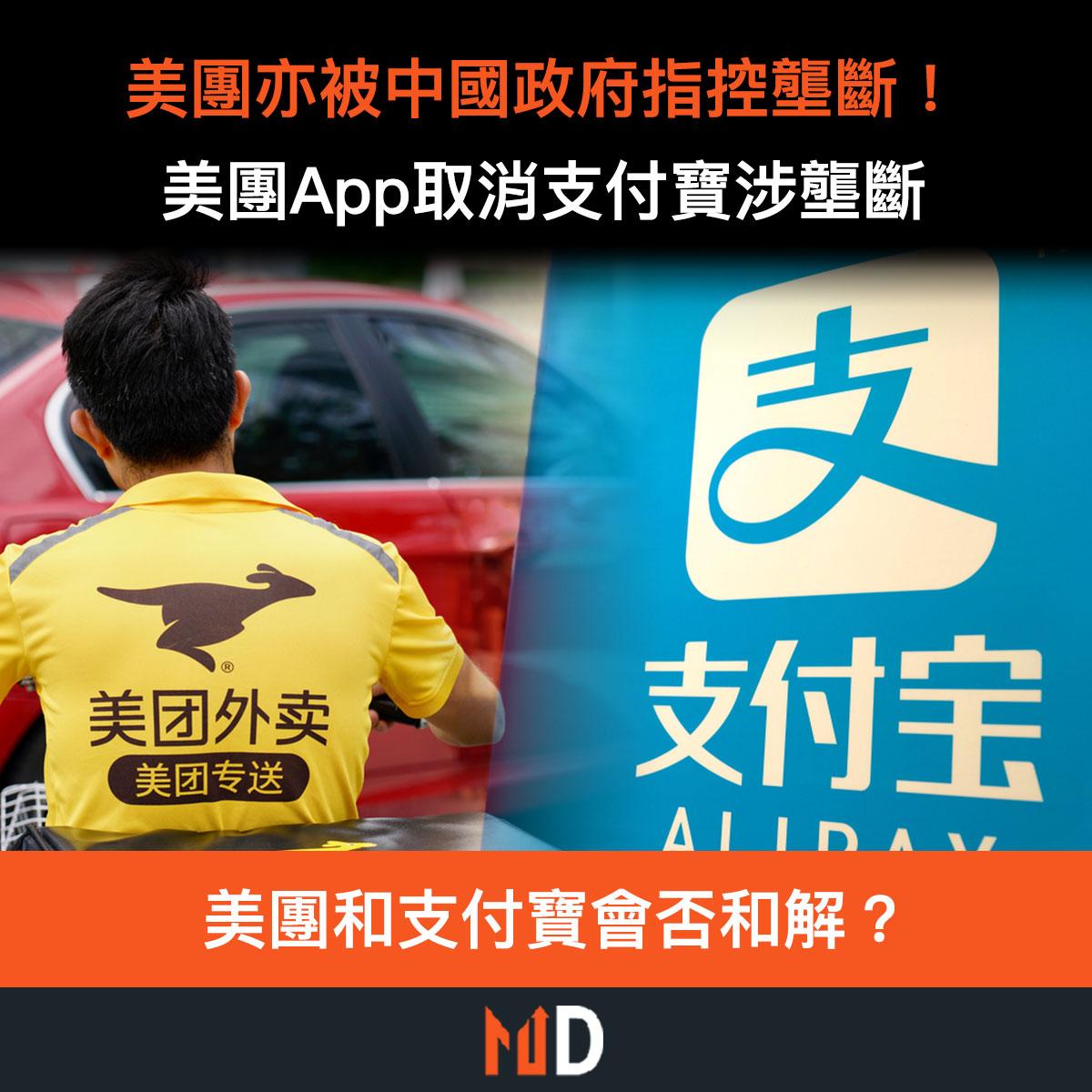美團被中國政府指控壟斷